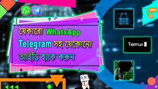 যেকারো WhatsApp, Telegram সহ যেকোনো আইডি নিয়ন্ত্রণে নিন | Termux