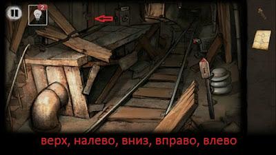 вводим код на замок и открываем в игре выход из заброшенной шахты
