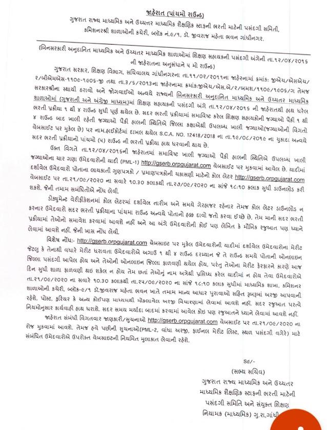 GRANTED MADHYMIK & UCHHTAR MADHYMIK 5th ROUND RELATED PRESS NOTE