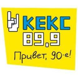 Кекс FM 89.9 онлайн