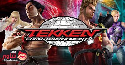 تنزي لعبة tekken الجديدة
