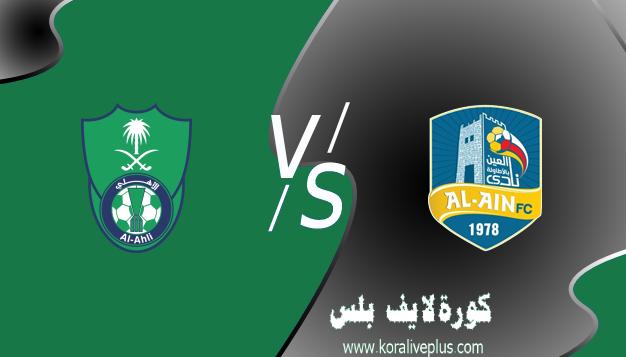 مشاهدة مباراة الأهلي السعودي والعين السعودي اليوم بث مباشر