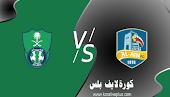 مشاهدة مباراة الأهلي السعودي والعين السعودي اليوم بث مباشر 17-02-2021 الدوري السعودي