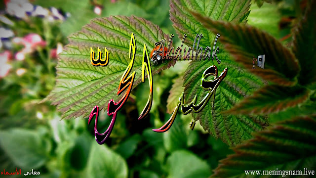 معنى اسم عبد الحق وصفات حامل هذا الاسم Abdulhak