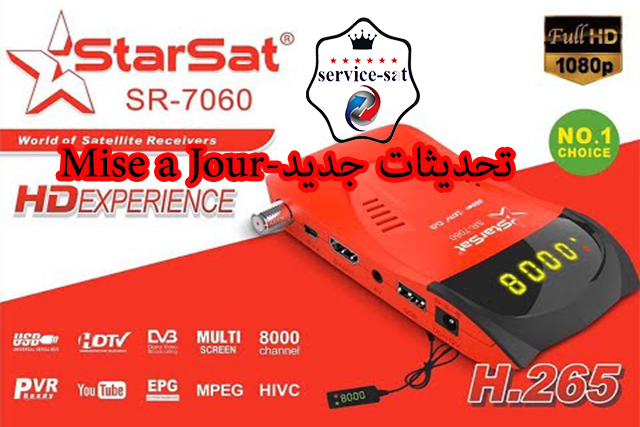 تحديث جديد starsat SR-7060  بتاريخ