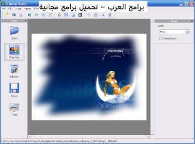 تنزيل برنامج اطارات وخلفيات للصور Framing Studio