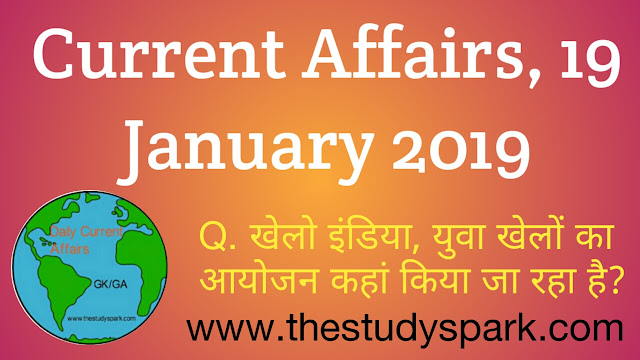 Current Affairs, 19 January 2019