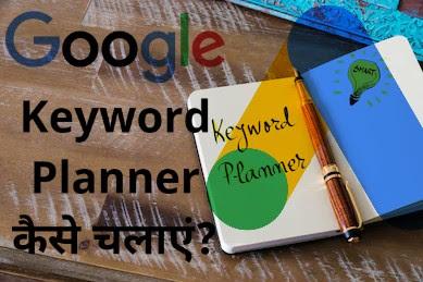 Google keyword planner use in Hindi