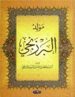 Penulis Kitab Barzanji