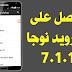 أحصل على نسخة تجريبية لأندرويد نوجا 7.1.1 في هاتفك / جربه سينال إعجابك !