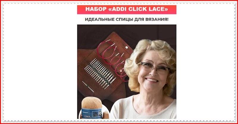 Мошеннический сайт lakibeautystudio.ru, 64city.ru – Отзывы о магазине, развод! Набор «Addi Click Lace»