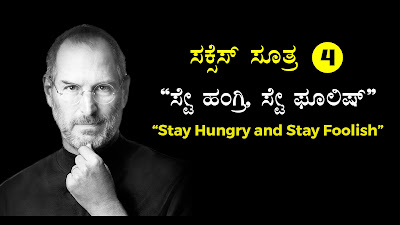 Steve Jobs in Quotes in Kannada