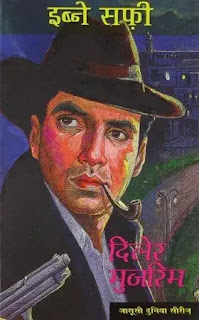 diler mujrim jasusi dunia series hindi by ibne safi,crime thriller novels in hindi,mystery thriller novels in hindi,suspense thriller novels in hindi,detective spy novels in hindi