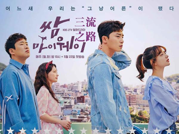 《三流之路 韓國電視劇》配角人生主人公的成功故事 ~金智媛、朴敘俊