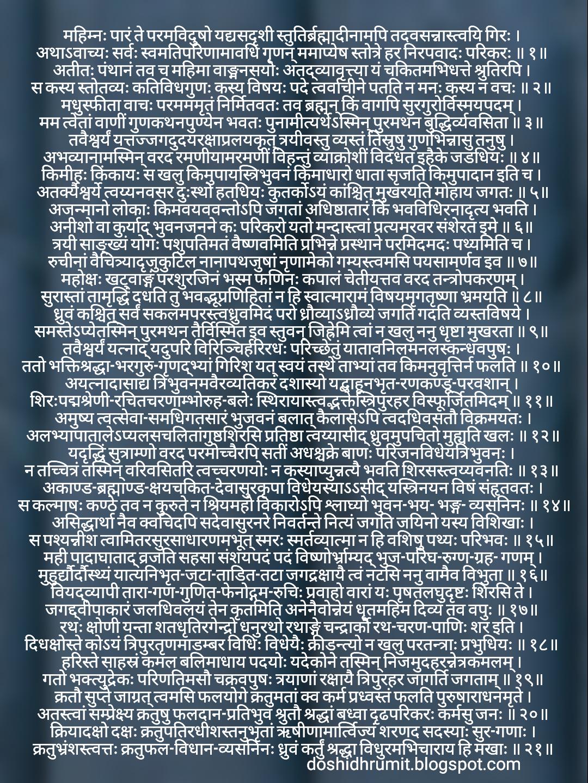 Shiva Mantra: 21 Powerful mantras for Success, job, wealth - Doshi