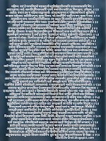Shiva Mahimn Stotram lyric Image