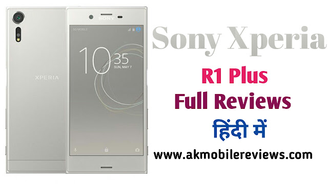 Sony Xperia R1 Plus Ful Reviews In Hindi