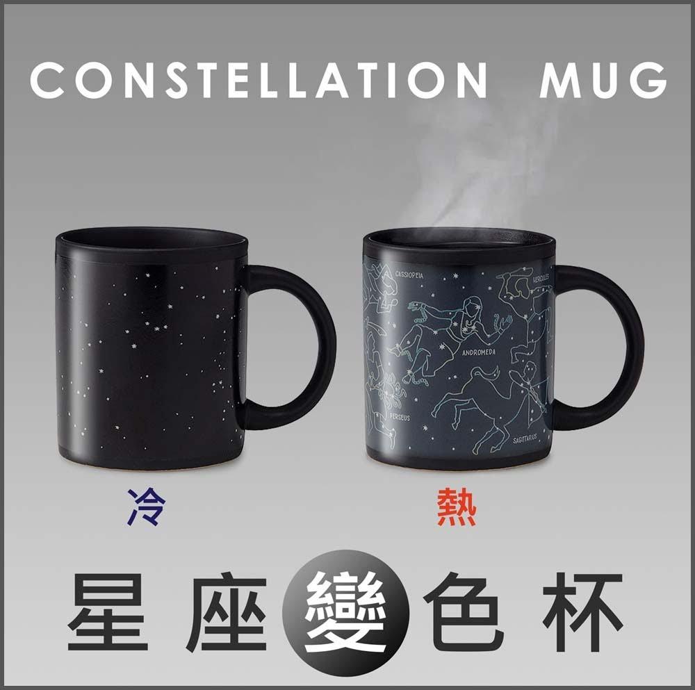 星座遇熱變色杯 Constellation Mug