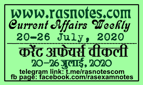 Current Affairs GK Weekly July 2020 (20-26 july) in hindi pdf