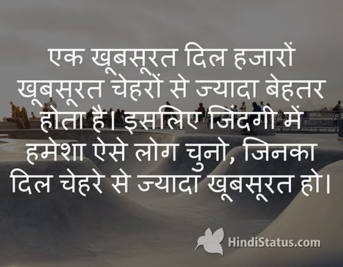 Beautiful Heart - HindiStatus