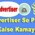 Bidvertiser क्या है Bidvertiser se paise kaise kamaye?