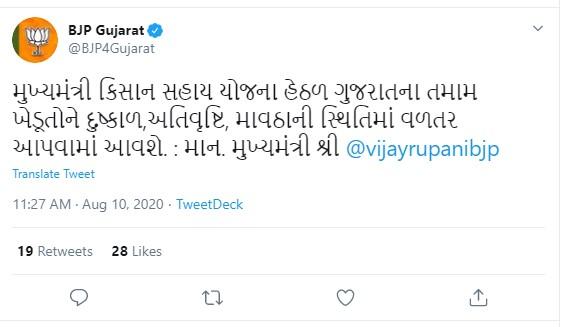 Mukhyamantri Kisan Yojana Gujarat    Biggest announcement for farmers, free insurance scheme for kharif crops by Rupani government