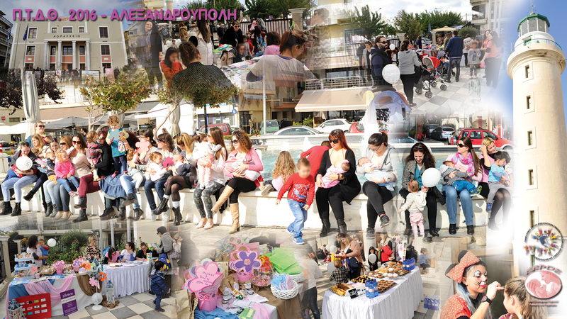 Μητέρες υποστήριξαν τον δημόσιο θηλασμό και στον Έβρο