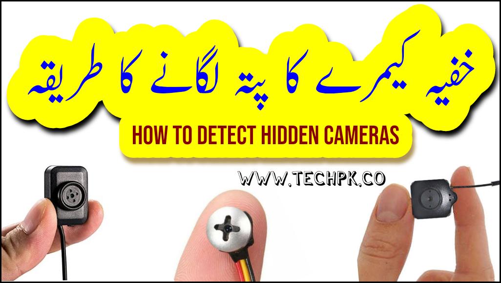 خفیہ کیمرے کا پتہ لگانے کا طریقہ - how to detect hidden cameras