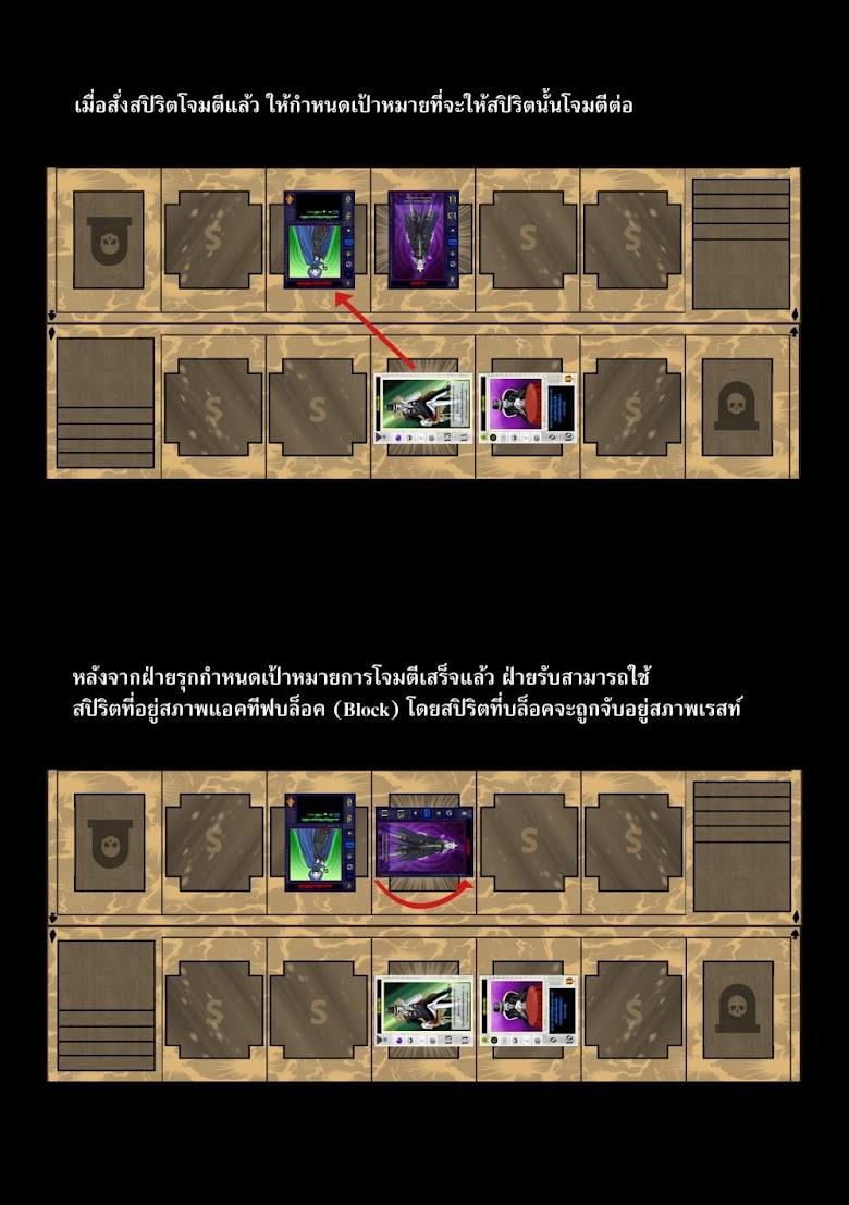 Gambit the Spirit - หน้า 6