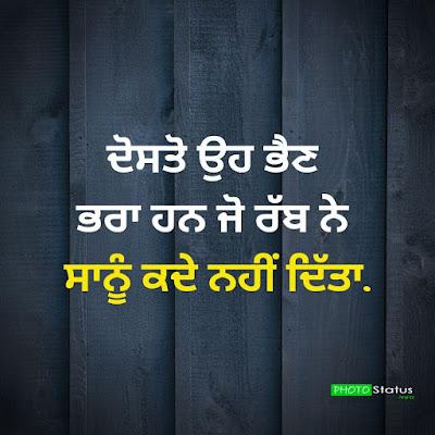 Punjabi Status Yaar Beli