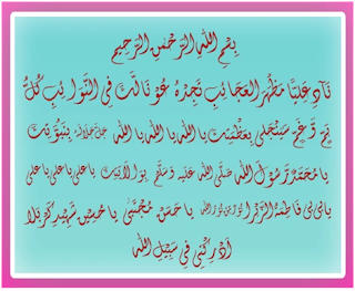 naqsh-naad-e-ali