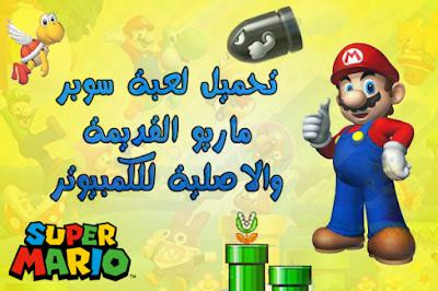 لعبة,سوبر,القديمة,تحميل,Super Mario Bros