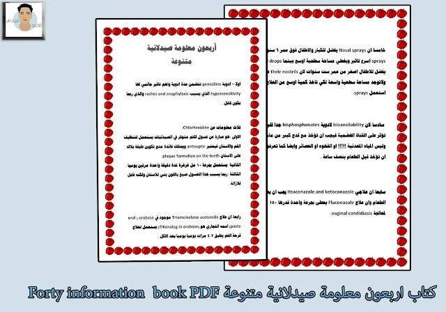 كتاب أربعون معلومة صيدلانية متنوعة Forty information  book PDF