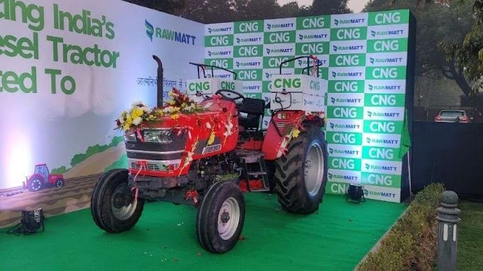 देश का पहला CNG से चलने वाला ट्रैक्टर हुआ लॉन्च  किसानों की लगभग 2 लाख रुपए तक की बचत करेगा प्रत्येक वर्ष , सीएनजी से चलने वाले ट्रैक्टर कि क्या है खासियत ।