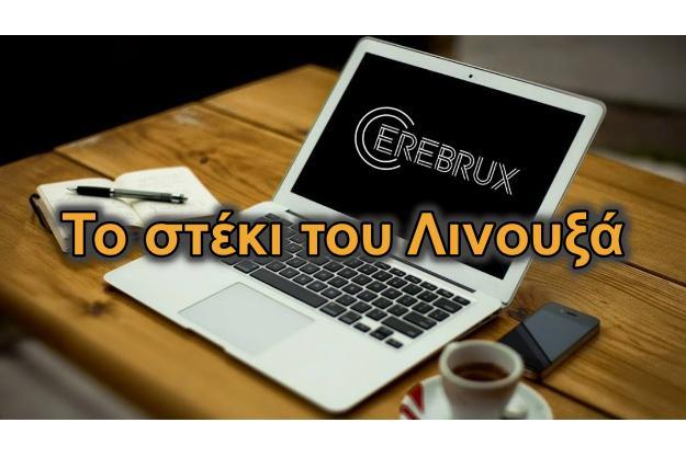 Cerebrux - Το αγαπημένο στέκι του κάθε Λινουξά