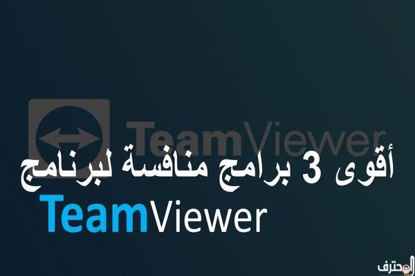 تعرف على ثلاث أقوى بدائل لبرنامج TeamViewer