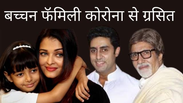 Amitabh Bachchan Corona virus Positive