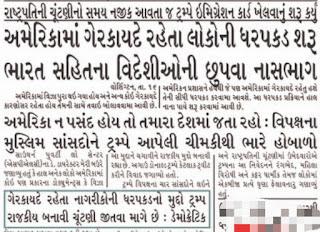https://www.happytohelptech.in/2019/07/news-updates-17-07-2019-in-gujarati.html