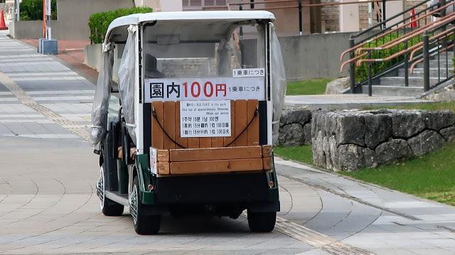 沖縄平和祈念公園 カート