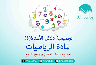 دلائل الأستاذ(ة) مادة الرياضيات لجميع مستويات و مراجع السلك الابتدائي