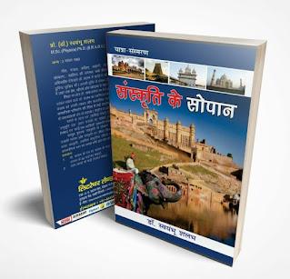 लिटरेचर लैंड पब्लिकेशन द्वारा डॉ. शलभ की किताब 'संस्कृति के सोपान' का फर्स्ट लुक हुआ जारी | #NayaSaberaNetwork