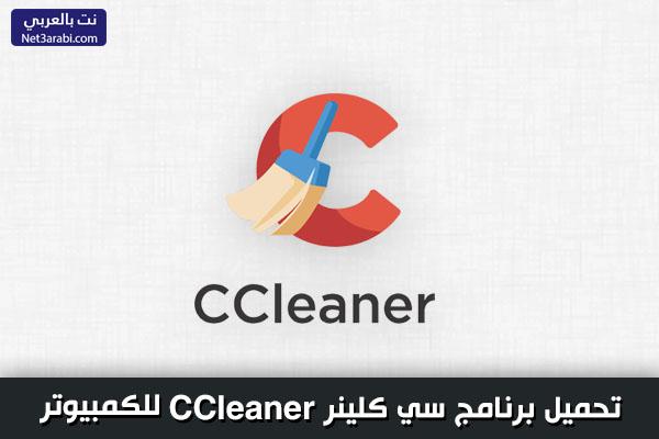 تحميل برنامج سي كلينر CCleaner برابط مباشر لتنظيف الكمبيوتر