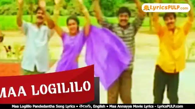 Maa Logililo Pandedantha Song Lyrics • తెలుగు, English • Maa Annayya Movie Lyrics - LyricsPULP.com