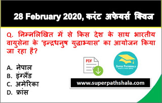 Daily Current Affairs Quiz in Hindi 28 February 2020
