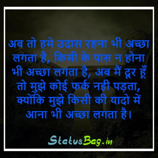Sad Status In Hindi FB