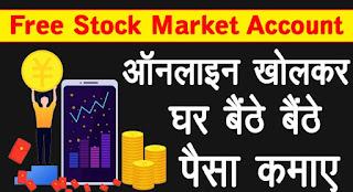 Free Stock Market Account kholkar paesa kmaye