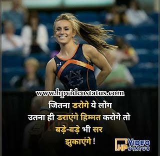 Motivational Status In Hindi For Whastapp, Facebook, Instagram, Motivational Quotes