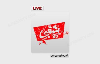 راديو شعبى اف ام بث مباشر Radio Sha3by 95 FM Live