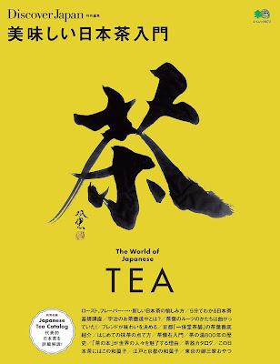 美味しい日本茶入門 raw zip dl