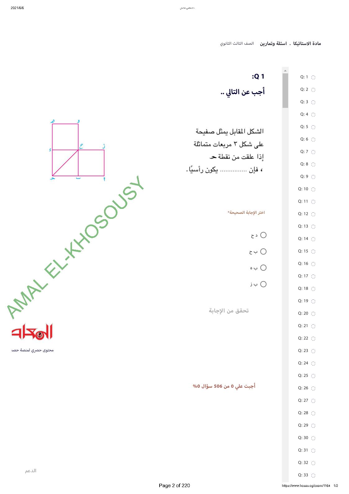 النماذج الإسترشادية الاستاتيكا & بنك الأسئلة من حصص مصر للثانوية العامة 2021